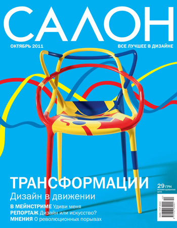salon-cover10_2011